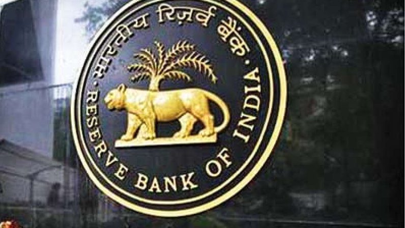 Reserve Bank of India Faults Media Reports On Working Days of Commercial Banks  Reserve Bank of India Faults Media Reports On Working Days of Commercial Banks reserva bank of india e1555889177744 reserve bank of india faults media reports on working days of commercial banks Reserve Bank of India Faults Media Reports On Working Days of Commercial Banks reserva bank of india e1555889177744
